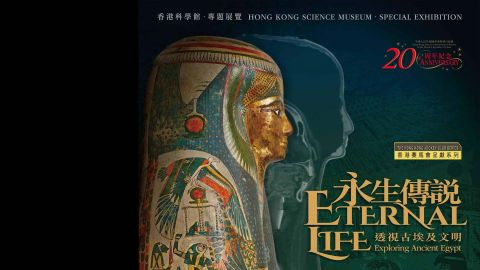Eternal Life – Hong Kong Science Museum